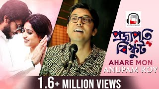 Ahare Mon | Bengali Song | Anupam Roy songs 2017 | Projapoti Biskut Song | Windows