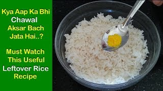 इस रेसिपी को देखने के बाद आप कभी भी बचे हुए चावल को नहीं फेंकोगे बनाओगे टेस्टी नाश्ता /Must Watch