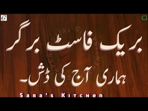 Break Fast Barger Hamari Aaj Ke Dish Bohat He Simple Aor Sawdish Dish In Urdu youtube