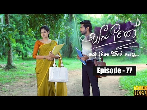 Xxx Mp4 Sangeethe Episode 77 28th May 2019 3gp Sex