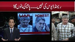 Liar Raymond Davis & Honest Gen Pasha, Watch At Q . #NeoNews