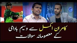 Cricketer Kamran Akmal answers Waseem Badami