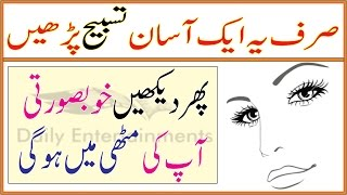 Wazifa For Beauty Of Face In Quran - Chehre Par Noor Hi Noor