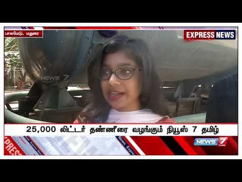 மதுரை மாவட்ட கிராமங்களுக்கு 25,000 லிட்டர் குடிநீர் வழங்கும் நியூஸ் 7 தமிழ் தொலைக்காட்சி