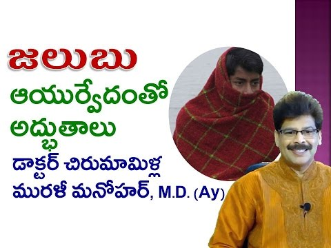 Cold | Sure Cure | Telugu | Dr. Murali Manohar Chirumamilla, M.D. (Ayurveda)