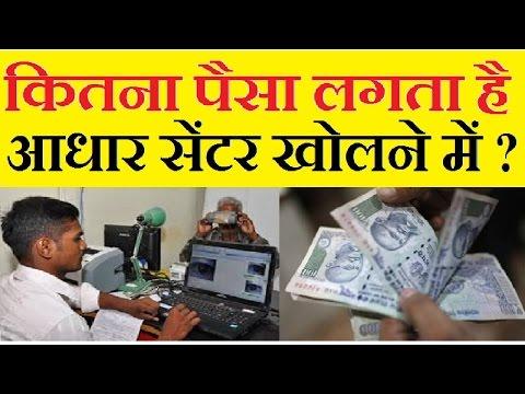 How To Get Aadhar Card Franchise & How Much Investment@कितना पैसा लगता है आधार सेंटर खोलने में 2017