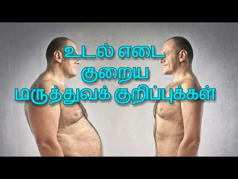 3 Effective Remedies for Weight Loss! - in Tamil