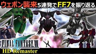 FF7 PS4 HDリマスター|ウェポン襲来!!!!!(サファイアウェポン、ダイヤウェポン、アルテマウェポン、エメラルドウェポン、ルビーウェポン)