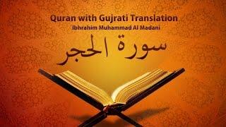 Ibrahim Muhammad Al Madani - Surah Hijr - Quran With Gujrati Translation