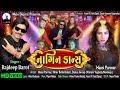 Download Nagin Dance | નાગીન ડાંસ |  Rajdeep Barot | New DJ Gujarati song 2019 | Mahi Digital | Hansi Parmar MP3,3GP,MP4