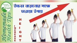 Increase Height || যেকোনো বয়সে নিরেজ উচ্চতা বাড়িয়ে তুলুন || Homemade Health Tips Bengali