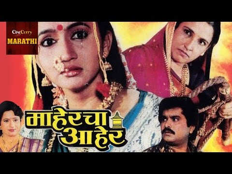 Xxx Mp4 Maahercha Aaher Marathi Full Movie Alka Kubal Pramod Shinde Marathi Drama Movie 3gp Sex