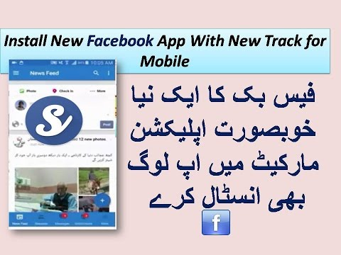 install new facebook app with new option for mobile android urdu hindi