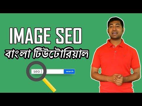 SEO Bangla Tutorial - How to Optimize Image for Search Engine Ranking - Image SEO Guide Bangla