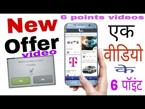 champcash 6 point video unlimited [Hindi]