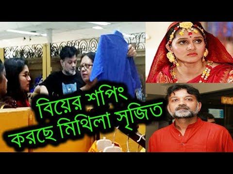 Xxx Mp4 বিয়ের শপিং করছে মিথিলা সৃজিত ধুমধাম করে বিয়ে হবে Mithila । Fahmi । Srijit । SS Bangla News 3gp Sex