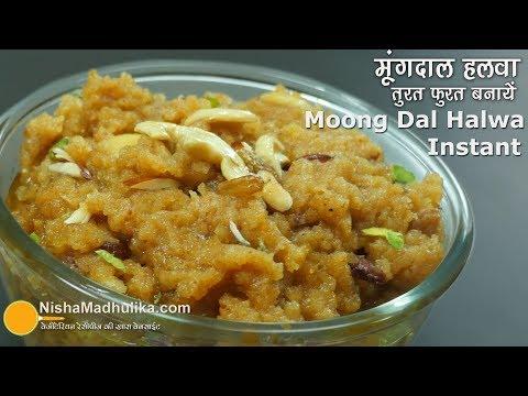Instant Moong Dal Halwa   मूंग की दाल का हलवा बिना दाल भिगोये झटपट बनाये