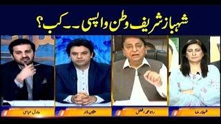 Aiteraz Hai   Adil Abbasi   ARYNews   3 May 2019
