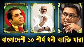 বাংলাদেশী ১০ শীর্ষ ধনী ব্যক্তি যারা বর্তমানে |Top 10 Richest People In Bangladesh 2019| Trendz Now