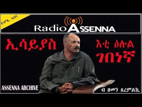 VOICE OF ASSENNA: ኢሳይያስ እቲ ዕሉል ገበነኛ - BY ZEMEN