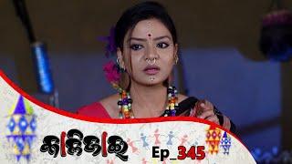 Kalijai | Full Ep 345 | 22nd Feb 2020 | Odia Serial – TarangTV