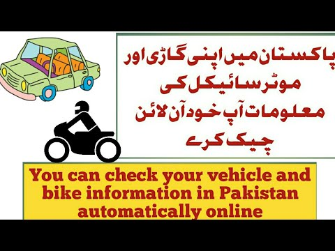 How to Check Online Vehicle Registration Details in Pakistan Car/ Bike.info lab and entertainmet.