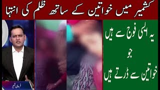 Extreme human rights violation by Indian Army in Kashmir | Neo News