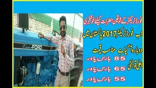 ford tractor new model(2017 65 hp full review)