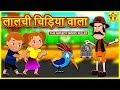 लालची चिड़िया वाला - Hindi Kahaniya for Kids | Stories for Kids | Moral Stories | Koo Koo TV