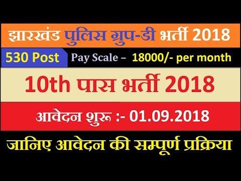 झारखंड पुलिस ग्रुप डी भर्ती - 2018 | Jharkhand Police Group D Recruitment 2018 |10th Pass Bharti