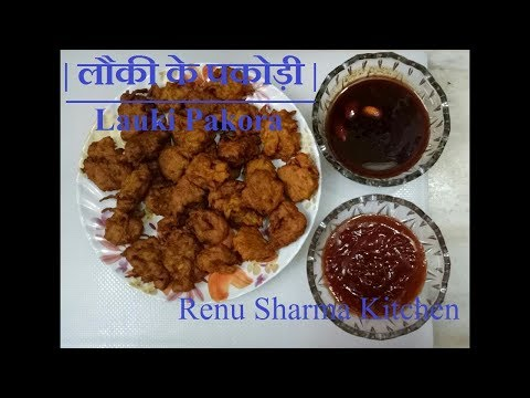 Lauki Pakora(Pakoda) Recipe | How to make Lauki Pakoda | लौकी के पकोड़ी