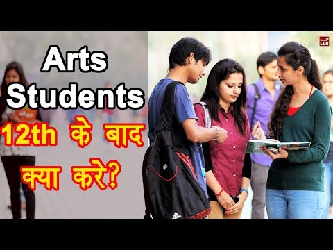 What to do after 12th arts in Hindi   By Ishan