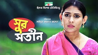 Shur Shotin | সুর সতিন | Mehzabien Chowdhury | Chanchal Chowdhury | Eid Ul Fitr 2018 | Channeli TV