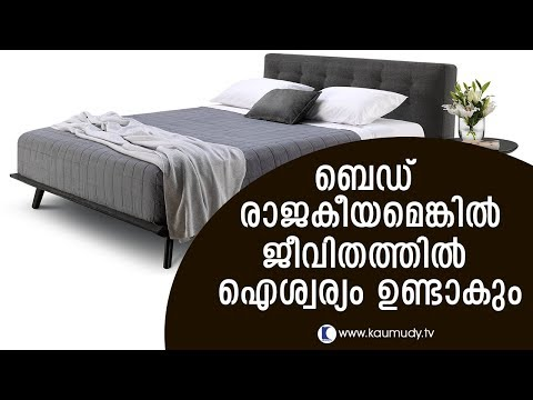 You'll have good fortune in life if the bed you sleep in is big | Vasthu