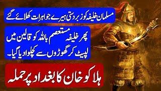 History of Halaku Khan   Siege of Baghdad. Hindi & Urdu