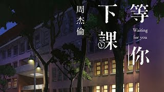 周杰倫 Jay Chou (with 楊瑞代)【等你下課 Waiting For You】歌詞版MV