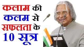 Inspirational Quotes Video in Hindi - 10 Inspirational Quotes By Dr APJ Abdul Kalam - अब्दुल कलाम