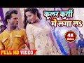 Download  Khesari Lal Yadav एवं Kajal Raghwani - Cooler Kurti Me Laga La | कूलर कुर्ती में लगा लs | HD VIDEO MP3,3GP,MP4