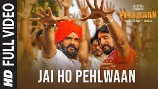 Full Video:Jai Ho Pehlwaan | Pehlwaan Hindi | Kichcha Sudeepa | Suniel Shetty | Krishna, Arjun Janya