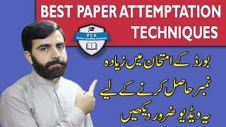 Best paper attempting Techniques |Best Method to Attempt Paper| Techniques in urduپیپر کا آسان طریقہ
