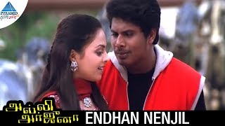 Alli Arjuna Tamil Movie Songs   Endhan Nenjil Video Song   Manoj   Richa Pallod   AR Rahman