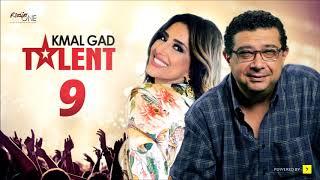 مسلسل كمال جاد تالنت الحلقة (9) بطولة ماجد الكدواني وحنان مطاوع - (Kamal Gad Talent Series Ep(9