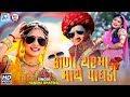 Download  Kala Chashma Mathe Paghdi - Hansha Bharwad | New Gujarati Song 2019 | Full HD Video MP3,3GP,MP4