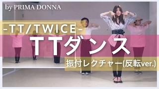 Download 【振付レクチャー】TTダンス TT / TWICE (反転ver.) サビ編 트와이스 by PRIMA DONNA Video
