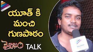 Vaishakam Movie PUBLIC TALK | Response | Harish Varma | Avantika | Sai Kumar | Telugu Filmnagar