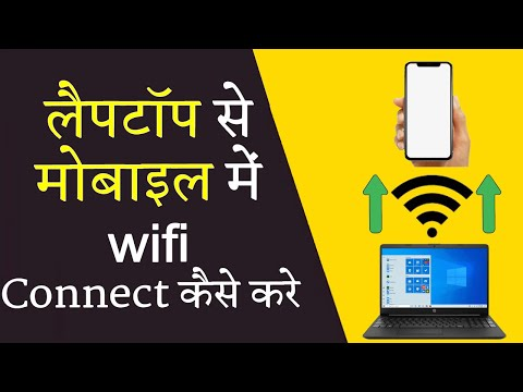 How to Make Laptop as a WiFi Hotspot without Router | Free Software