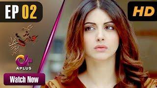 Kyunke Ishq Baraye Farokht Nahi - Episode 2 | Aplus Dramas | Junaid Khan, Moomal | Pakistani Drama