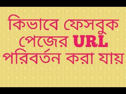 How to change/customize facebook page url by android in bangla