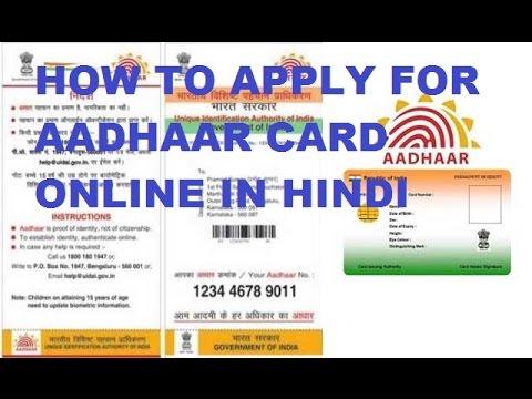 How To Apply For Aadhaar Card Online & check aadhaar card status (on new website) IN HINDI 2016