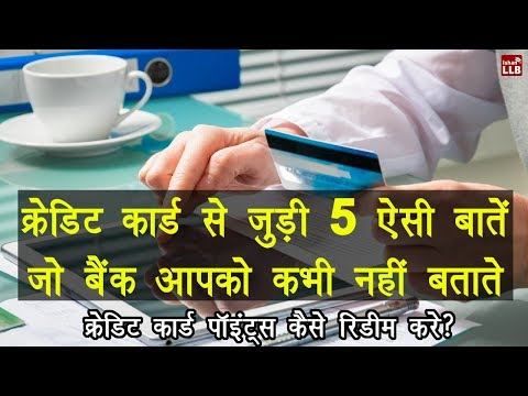5 Things You Need to Know About Credit Cards in Hindi | By Ishan